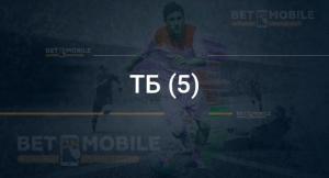 ТБ (5)