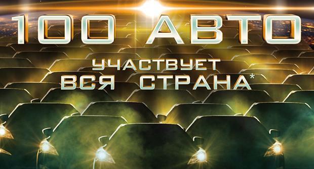 В «Лиге Ставок» разыгрывают 100 автомобилей