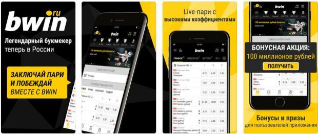 приложение bwin.ru для андроид и ios