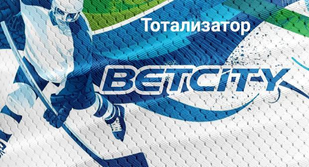 Бетсити тото (тотализатор суперэкспресс)