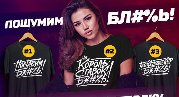 БК «Леон» дарит клиентам футболки в стиле Versus