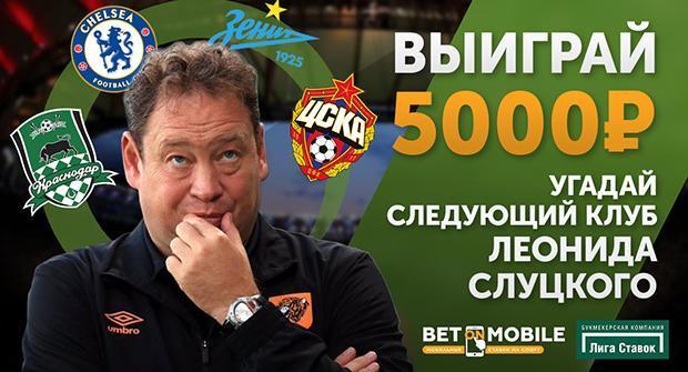 Угадай следующую команду Леонида Слуцкого и выиграй 5000₽