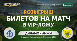 Розыгрыш vip-билетов на матч «Динамо» — «Анжи»