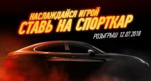 «Винлайн» разыгрывает автомобиль «Порш»