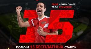 БК «ЛЕОН» и Роман Широков дарят 15 фрибетов