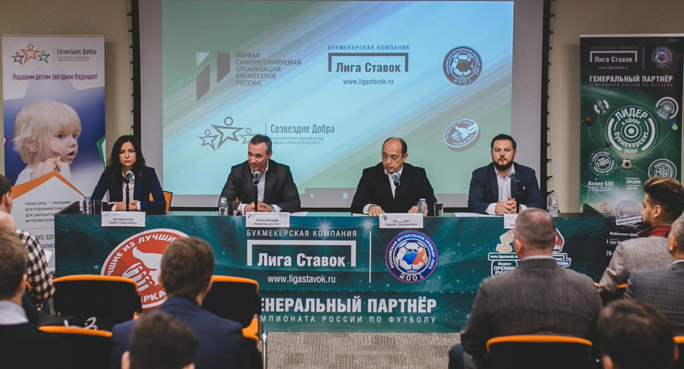 Что интересного мы узнали из пресс-конференции «Лиги Ставок»