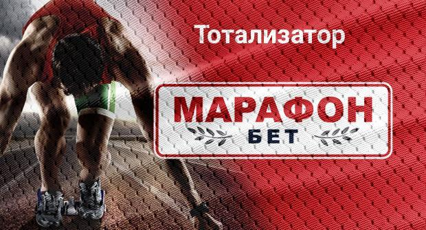 Тотализатор Марафонбет