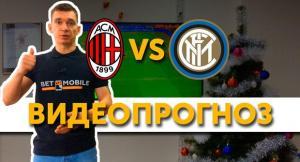 Видео прогноз на матч «Милан» — «Интер» от BetonMobile