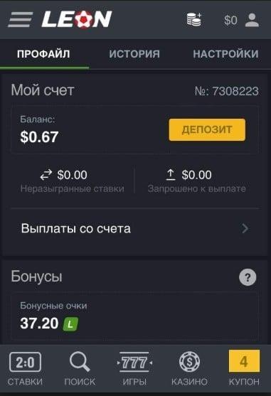 perfect money букмекер