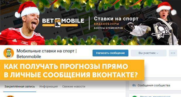 5 видов рассылки «Вконтакте» от Betonmobile.ru