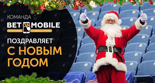 Betonmobile.ru поздравляет с Новым годом
