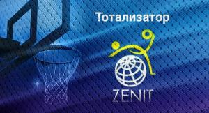 Тотализатор Зенит (тото зенит)