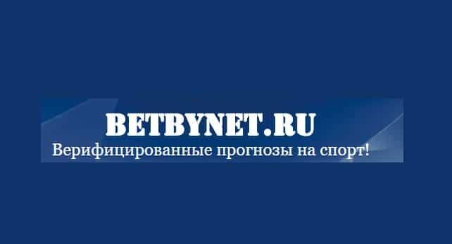 Каппер Betbynet.ru