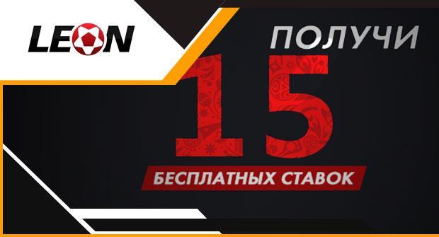 БК «ЛЕОН» дарит 15 фрибетов