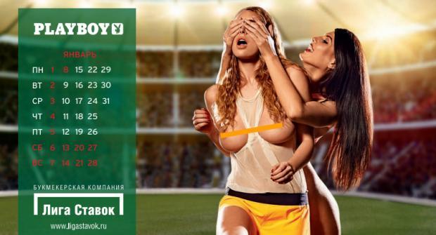 «Лига Ставок» и Playboy представили эротический календарь