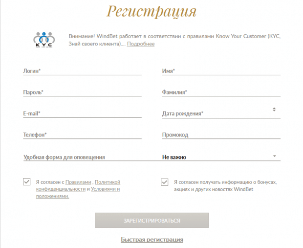 регистрация виндбет