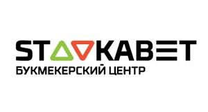 Букмекерская контора Ставкабет