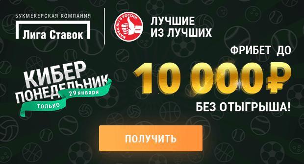 «Лига Ставок» дарит фрибеты до 10 000 рублей