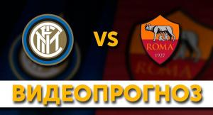 Видеопрогноз на матч «Интер» — «Рома»