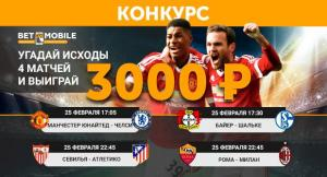 Угадай исходы 4 матчей и выиграй 3000 рублей