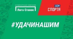 «Лига Ставок» запустила флешмоб в поддержку сборной России на...