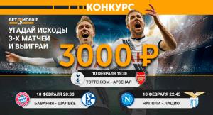 Угадай исходы 3 матчей и выиграй 3000 рублей