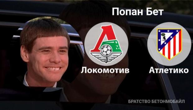 "Прогноз и ставка на игру ""Локомотив"" - ""Атлетико"" на 15 марта"