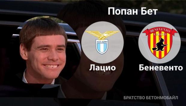 "Прогноз и ставка на игру ""Лацио"" - ""Беневенто"" 31 марта"