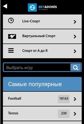 мобильная версия сайта букмекера