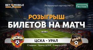 Розыгрыш билетов на матч ЦСКА — «Урал»