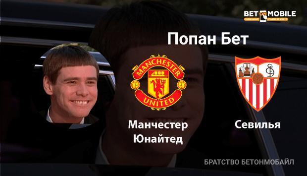 """Прогноз и ставка на матч """"Манчестер Юнайтед"""" - """"Севилья"""" на 13 марта"""