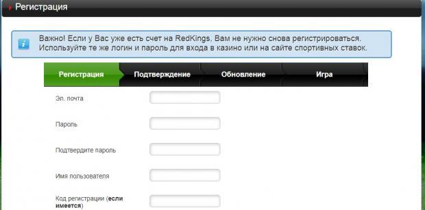 редкингс регистрация в бк