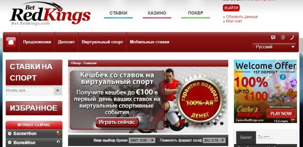 RedKings сайт бк