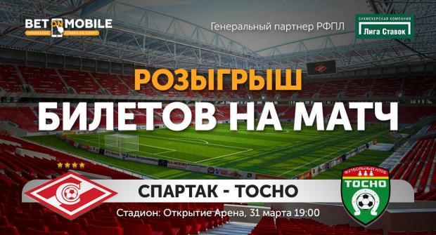 Розыгрыш билетов на матч «Спартак» — «Тосно» от БК «Лига Ставок»