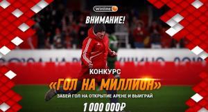 Букмекер запустил конкурс с главным призом в миллион рублей