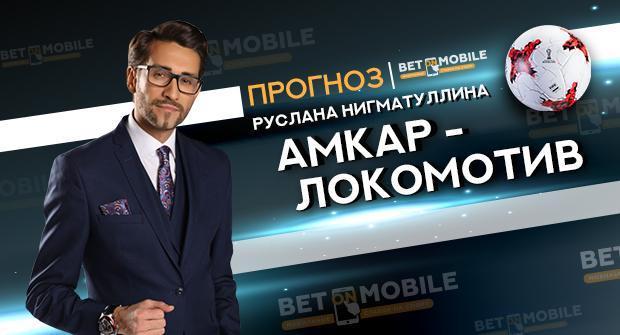 Прогноз и ставка на матч «Амкар» — «Локомотив» 31 марта