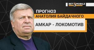 Прогноз и ставка на матч «Амкар» — «Локомотив» 31.03.2018
