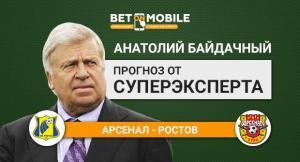 Прогноз и ставка на матч «Арсенал» — «Ростов» 17 марта