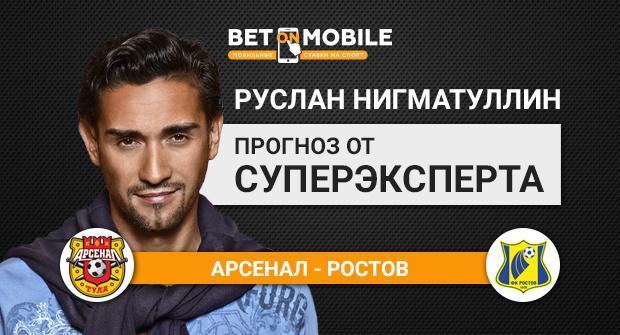 Прогноз на матч «Арсенал» — «Ростов» 17 марта 2018