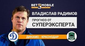 Прогноз и ставка на матч Динамо — Краснодар 10.03.2018