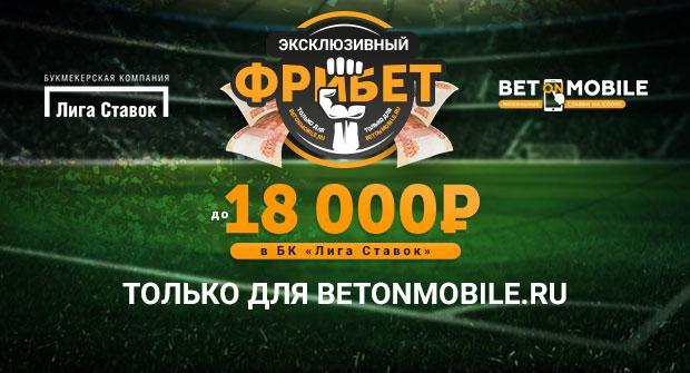 Фрибет до 18 000 рублей от БК «Лига Ставок»