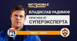 Прогноз и ставка на матч «Лион» — ЦСКА 14 марта 2018