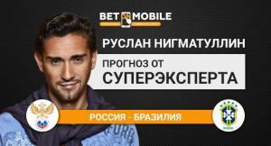 Прогноз и ставка на матч Россия — Бразилия 23 марта 2018 года
