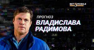 Прогноз и ставка на матч «Ростов» — ЦСКА 1 апреля