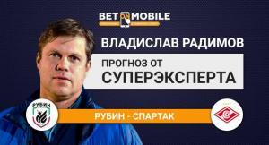 Прогноз на матч «Рубин» — «Спартак»