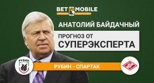 Прогноз и ставка на матч «Рубин» — «Спартак» 17 марта