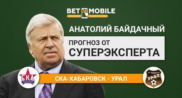 Прогноз и ставка на матч «СКА-Хабаровск» — «Урал» 17 марта