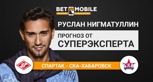 Прогноз и ставка на матч «Спартак» — «СКА-Хабаровск» 11 марта 2018