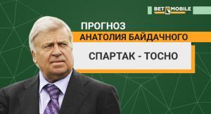 Прогноз на матч «Спартак» — «Тосно» 31 марта