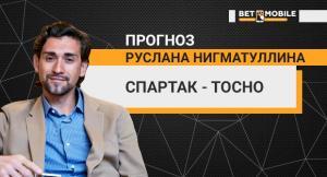 Прогноз и ставка на матч «Спартак» — «Тосно» 31 марта 2018